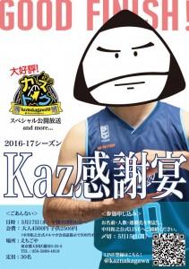 KAZシーズン謝恩会55